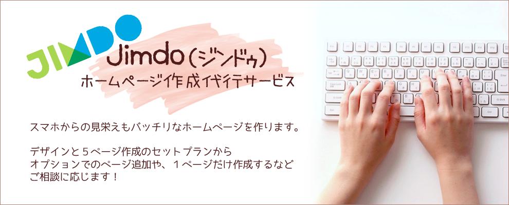 Jimdoホームページ作成代行