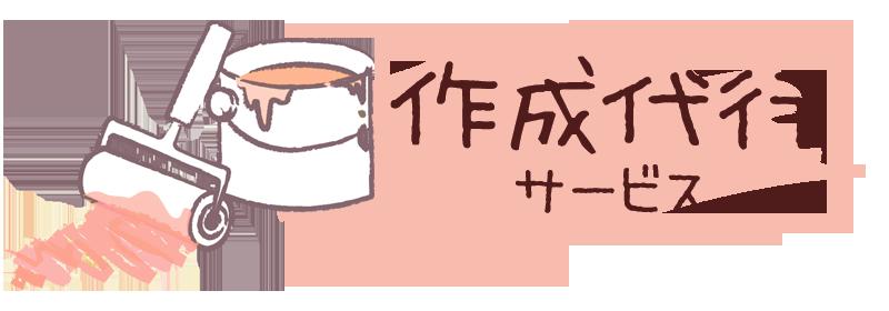 ホームタイトル(作成代行)