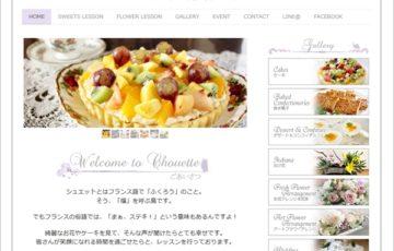 お菓子とお花のアトリエChouetteシュエット