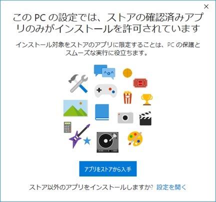 このpcの設定では、microsoft storeの確認済みアプリのみがインストールを許可されています