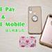 LINEモバイルとLINE Payを導入